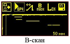 Ультразвуковой толщиномер УТ907. Режим формирования В-скана.
