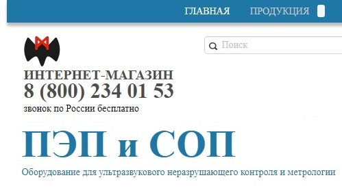 Интернет-магазин ПЭП и СОП