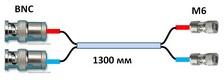 Кабель раздельно-совмещенный 2BNC-2СР50М6-1300