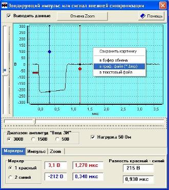 Измерение параметров ЗИ с помощью СС306